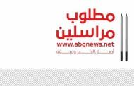 مطلوب مراسلين متطوعين لصحيفة عبق نيوز