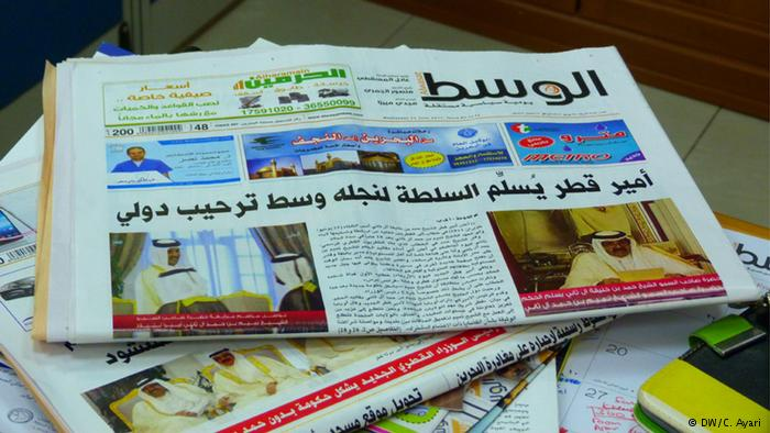 صحيفة الوسط البحرينية تتوقف عن الإصدار