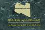 عمرو واكد سيتطوع لمحاربة داعش