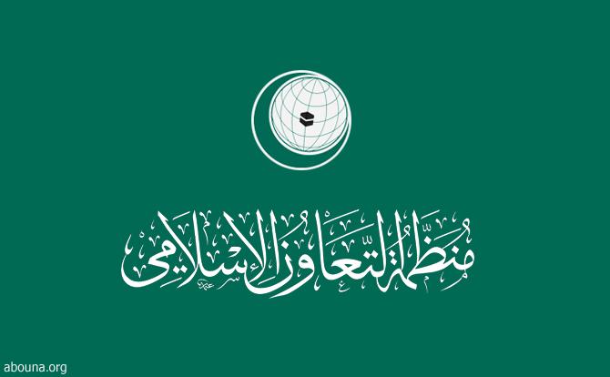 السعودية تدعو لعقد اجتماع وزاري طارئ لمنظمة التعاون الإسلامي