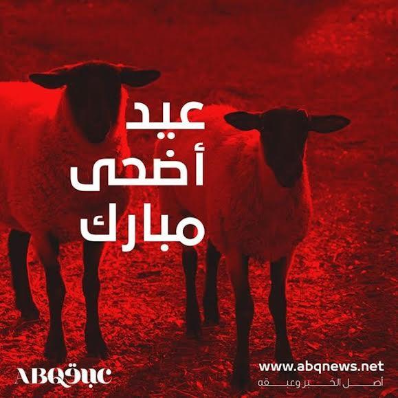 شبكة عبق نيوز تهنئكم بمناسبة عيد الأضحى المبارك