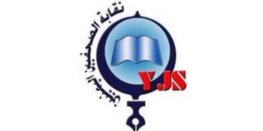 نقابة الصحفيين اليمنيين تنشر تقريرها النصف سنوي بأرقام  مرعبة