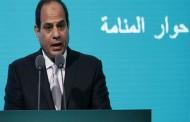 السيسي يهاجم الطائفية والتعصب الديني في منتدى حوار المنامة