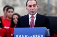 محكمة التحكيم الرياضية في الفيفا ترفض اقتراح الأمير علي بن الحُسين تأجيل انتخابات الفيفا