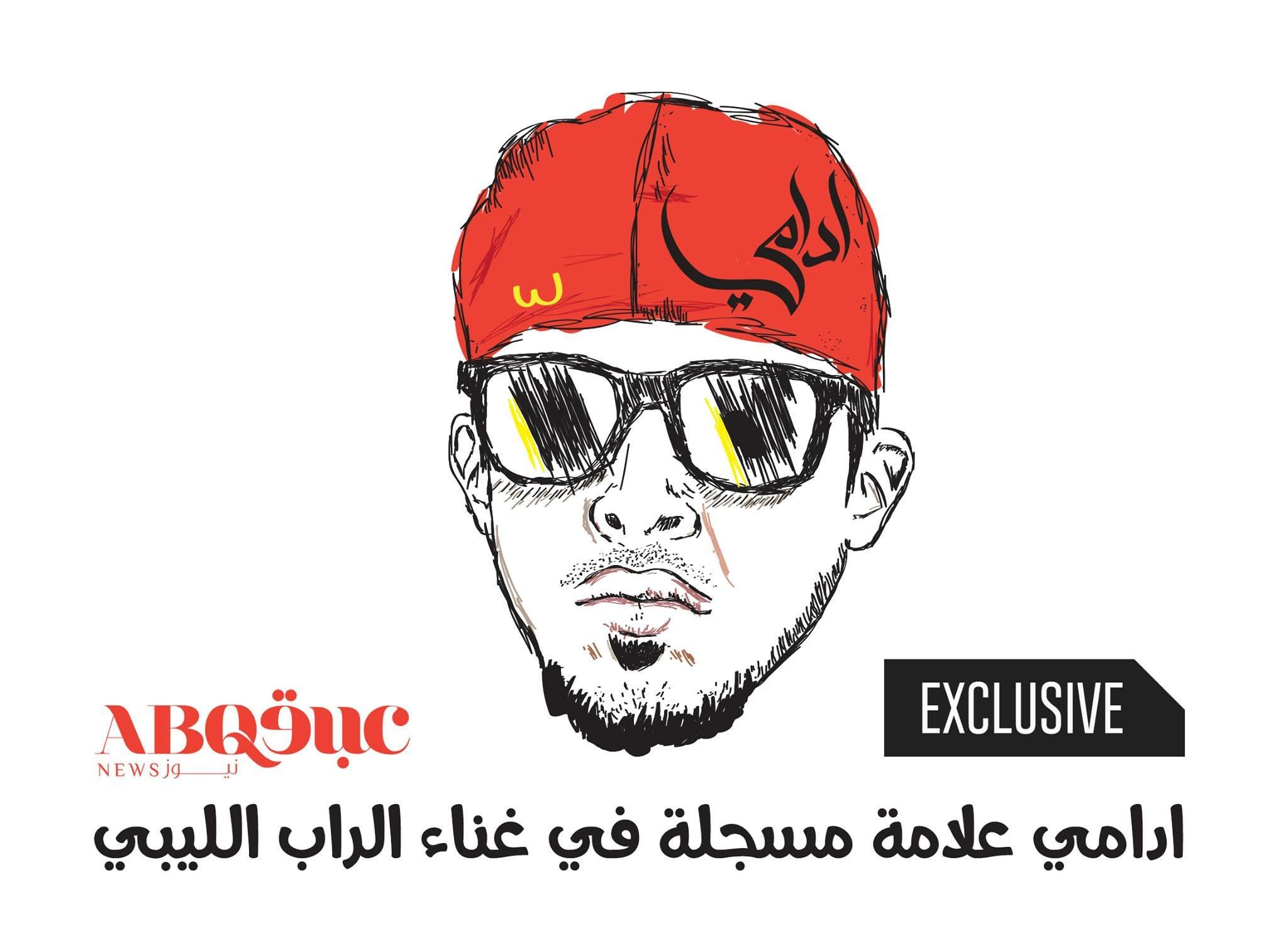 ادامي علامة مسجلة في غناء الراب الليبي