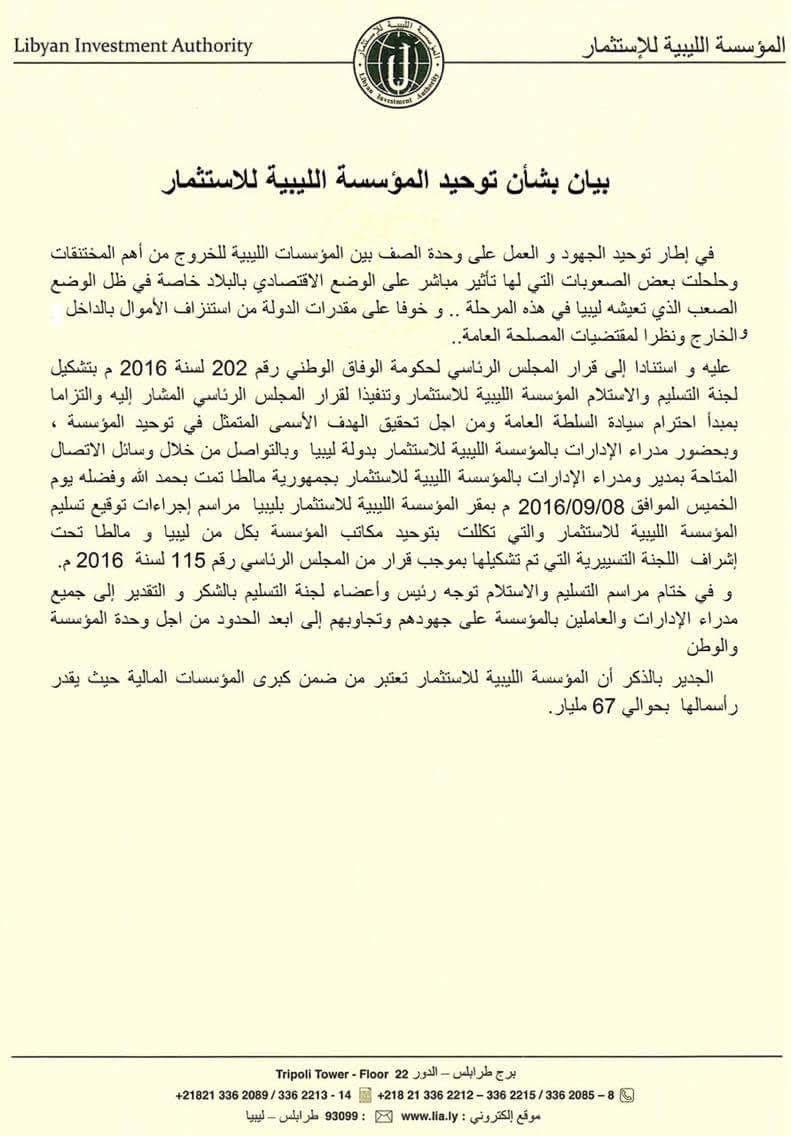 الشائبي يترأس فريقاَ لتوحيد إدارات المؤسسة الليبية للاستثمار ويصدرا بياناً بالجهود الرامية 3