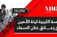 الفارسة الليبية لينة الأمين طموح يُعانق عنان السماء