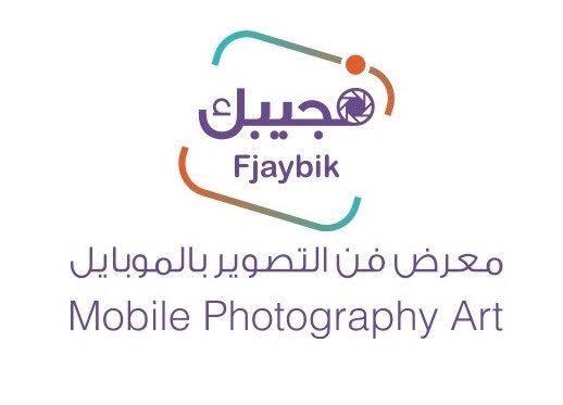 دار حسن الفقيه بالعاصمة الليبية طرابلس تحتضن معرض فجيبك لفن التصوير بالموبايل