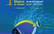 انطلاق مهرجان شرم الشيخ للسينما العربية و الأوروبية في دورته الأولى