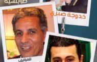 حكاية طرابلسية تجمع خدوجة صبري و منصور ابوشناف في القاهرة