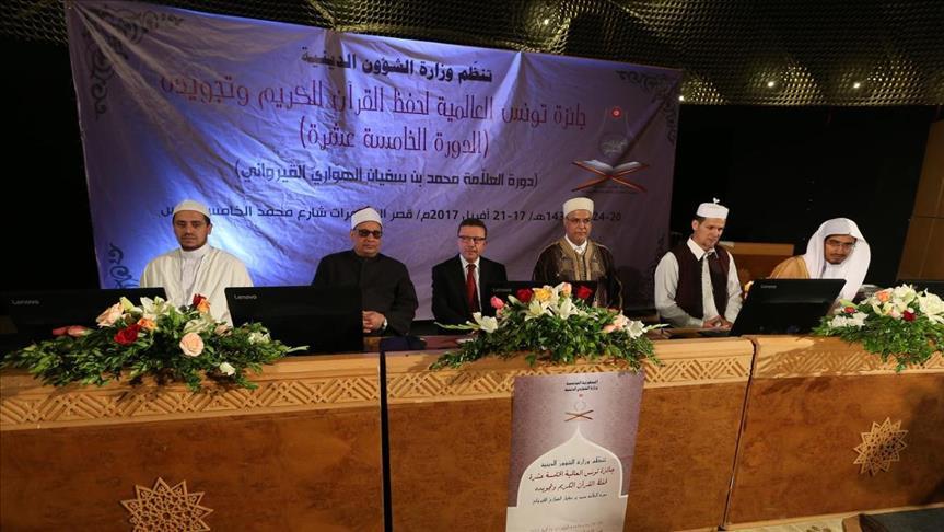 انطلاق الدورة الـ 15 لجائزة تونس العالمية لحفظ  و تجويد القرآن الكريم