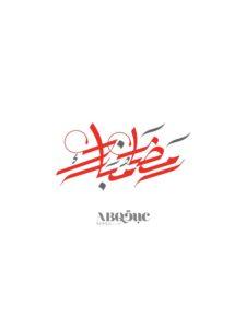 عيد مبارك عبق