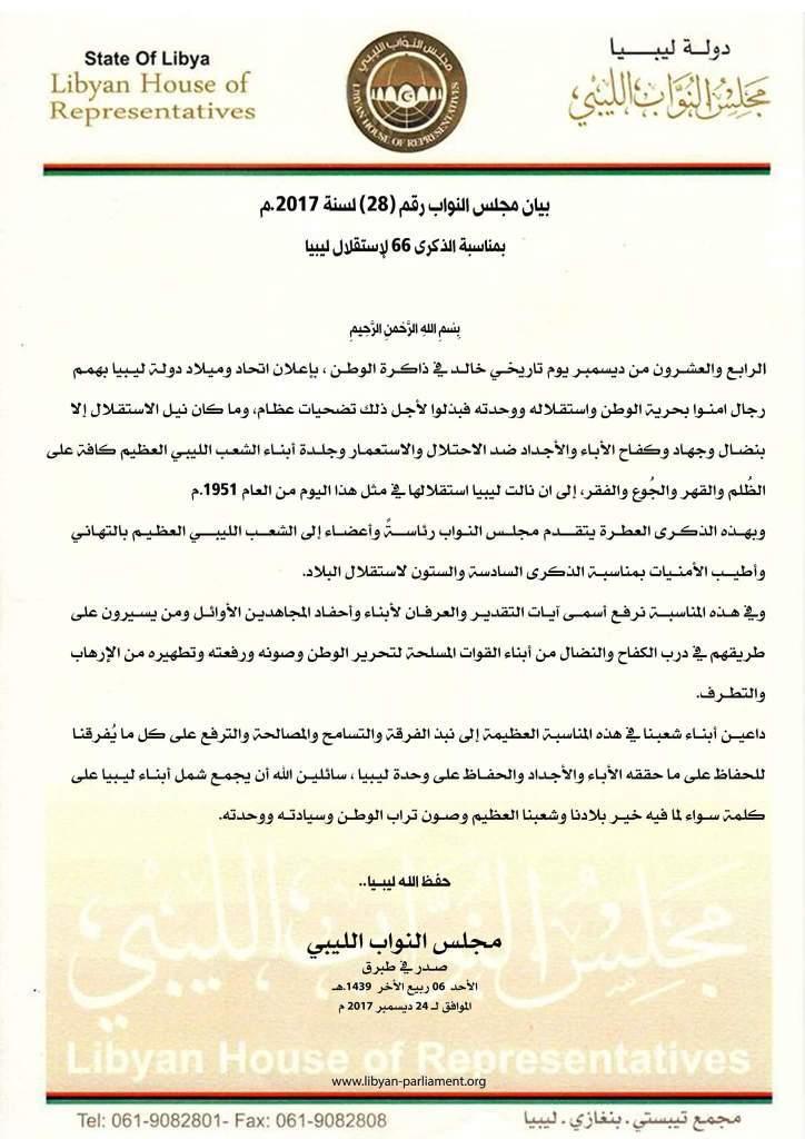 في ذكرى الإستقلال مجلس النواب الليبي يدعو الليبيين إلى التمسك بالمصالحة نبذ الفرقة1